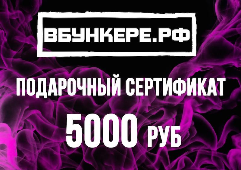 Подарочные сертификаты на тонировку автомобиля ВБУНКЕРЕ